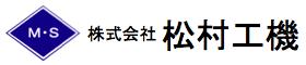株式会社 松村工機